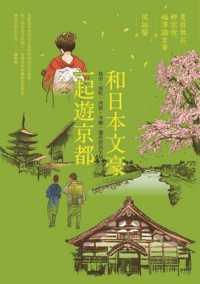和日本文豪一起遊京都