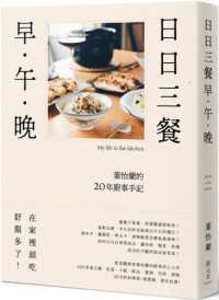 日日三餐,早‧午‧晚:葉怡蘭的20年廚事