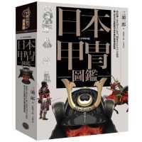 日本甲冑圖鑑