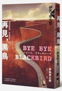Bye Bye, Blackbird—再見,黑鳥(伊坂全