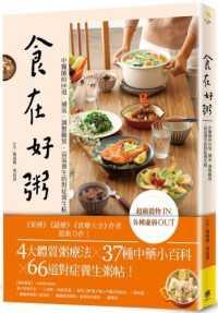 食在好粥:中醫師的66道排濕補氣、調整腸