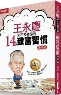 王永慶來不及教你的14個致富習慣(增修版