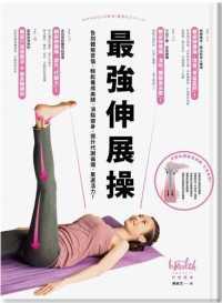 最強伸展操:告別體態苦惱,輕鬆養成美腿