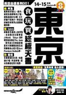 東京食玩買終極天書(2014一15年版)