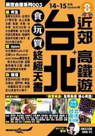 台北食玩買終極天書(2014-15年版)