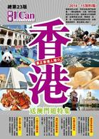 香港-真正香港人推介!(2014-15年全新版)