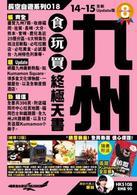 九州食玩買終極天書14-15
