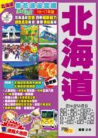 繁花浪漫雪國Easy GO!─北海道(2016-17