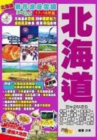 北海道(17-18年版):繁花浪漫雪國Easy GO