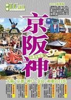 京阪神(大阪、京都、神戶、奈良、和歌山白