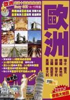 遨遊十國省錢品味遊Easy GO!-歐洲(2014-