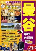 Hea玩潮遊嘆世界Easy GO!─曼谷(2014-1
