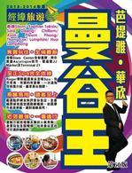 曼谷王 (2013-14年全新版)