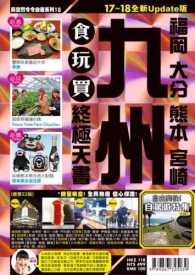 九州 福岡‧熊本‧宮崎 食玩買終極天書17