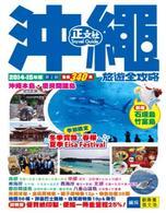 沖繩旅遊全攻略2014-15年版(第2刷)