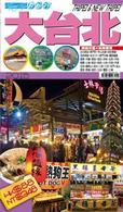 自由行-大台北2015