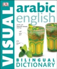 Arabic-english Bilingual Visual Dictionary (Dk Bilingual Dictionaries) -- Paperback