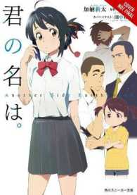 Your Name Another Side : Earthbound (TRA)