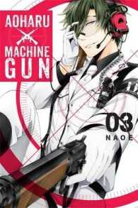 Aoharu X Machinegun 3 (Aoharu X Machinegun)