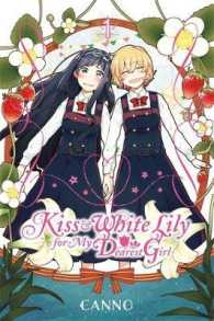 Kiss and White Lily for My Dearest Girl 1 (Kiss and White Lily for My Dearest Girl)