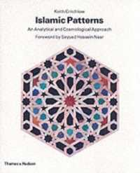 Islamic Patterns : An Analytical and Cosmological Approach