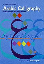 Arabic Calligraphy: Naskh Script for Beginners