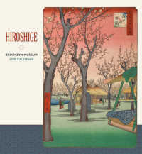 Hiroshige 2018 /wall