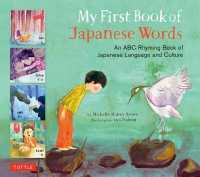 My First Book of Japanese Words : An ABC Rhyming Book of Japanese Language and Culture (Bilingual)