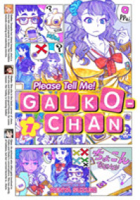 Please Tell Me! Galko-Chan 1 (Please Tell Me! Galko-chan)