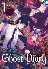 Ghost Diary 1 (Ghost Diary)