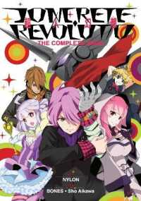 Concrete Revolutio : The Complete Saga (Concrete Revolutio)