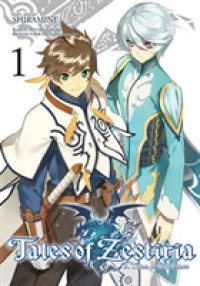 Tales of Zestiria 1 : A Time of Guidance (Tales of Zestiria) (TRA)