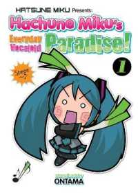 Hachune Miku's Everyday Vocaloid Paradise! 1 (Hachune Mikus Everyday Vocaloid Paradise)