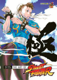 SF25 : The Art of Street Fighter
