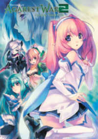 Record of Agarest War 2 : Heroines Visual Book