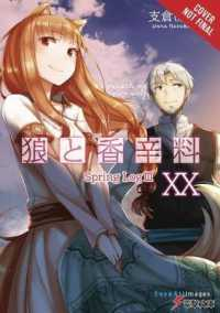 Spice & Wolf : Spring Log III (Spice & Wolf) (TRA)