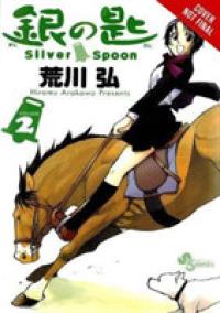 Silver Spoon 2 (Silver Spoon)