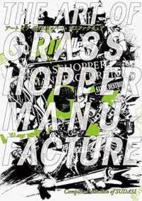 Art of Grasshopper Manufacture (Bilingual)