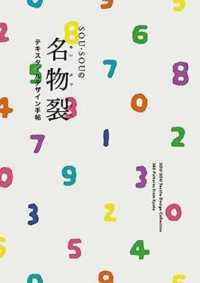 Sou Sou Textile Design Collection 380 Patterns from Kyoto