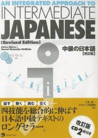 An Integrated Approach to Intermediate Japanese