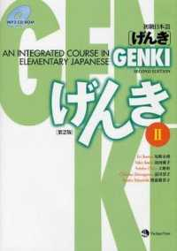 Genki 2 An Integrated Course in Elementary Japanese