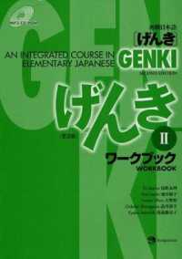 Genki 2 Workbook An Integrated Course in Elementary Japanese