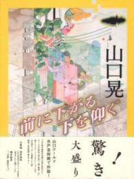 Akira Yamaguchi - Stepping Back to Seek the Underneath