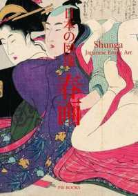 Shunga Aesthetic of Japanese Erotic Art by Ukiyo-e Masters