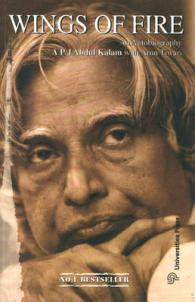 Wings of Fire : An Autobiography -- Paperback