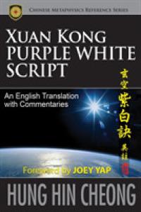 Xuan Kong Purple White Script -- Paperback