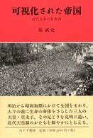 可視化された帝国−近代日本の行幸啓