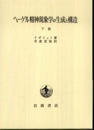 ヘーゲル精神現象学の生成と構造(下)