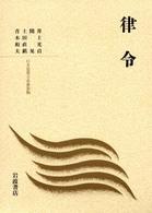 律令 (日本思想大系新装版)