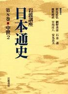 岩波講座 日本通史〈第8巻〉中世2